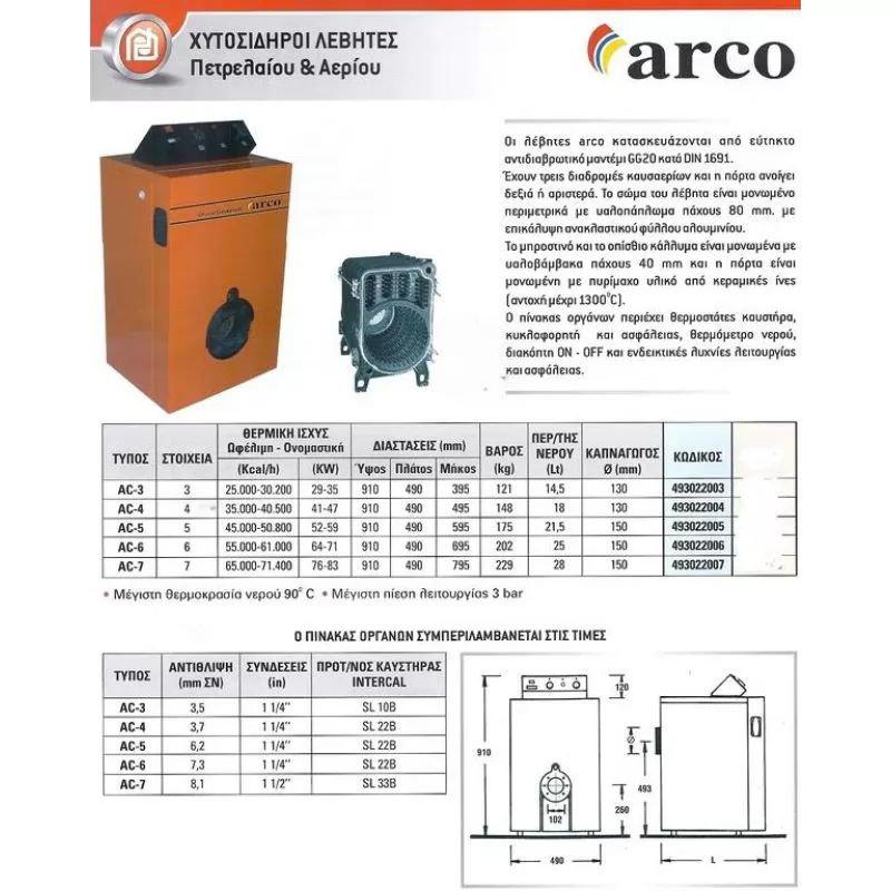 ARCO AC-7 (65.000-71.400kcal) ΛΕΒΗΤΑΣ ΧΥΤΟΣΙΔΗΡΟΣ (ΜΑΝΤΕΜΕΝΙΟΣ) ΠΕΤΡΕΛΑΙΟΥ ΑΕΡΙΟΥ( 12 ΑΤΟΚΕΣ ΔΟΣΕΙΣ )