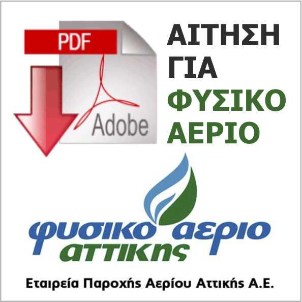 aithsh-fysiko-aerio-banner