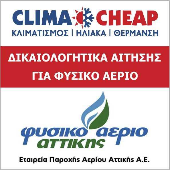 fysiko-aerio-banner