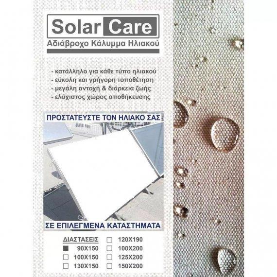 Αδιαβροχο Καλυμμα Ηλιακου SolarCare 90x150